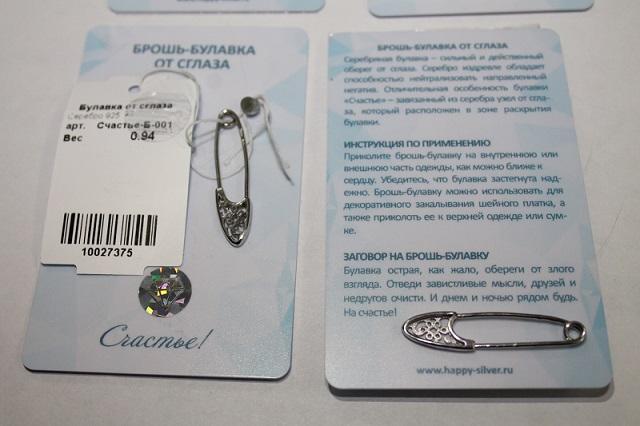 Булавка 3,5 см 1 гр Серебро 925 Счастье-Б-001